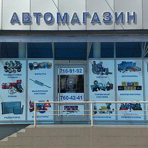 Автомагазины Шелопугино