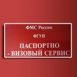 Паспортно-визовые службы Шелопугино