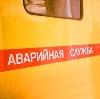 Аварийные службы в Шелопугино