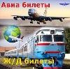 Авиа- и ж/д билеты в Шелопугино