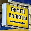 Обмен валют в Шелопугино