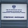 Отделения полиции в Шелопугино