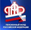 Пенсионные фонды в Шелопугино