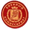 Военкоматы, комиссариаты в Шелопугино
