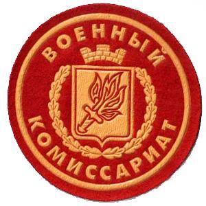 Военкоматы, комиссариаты Шелопугино